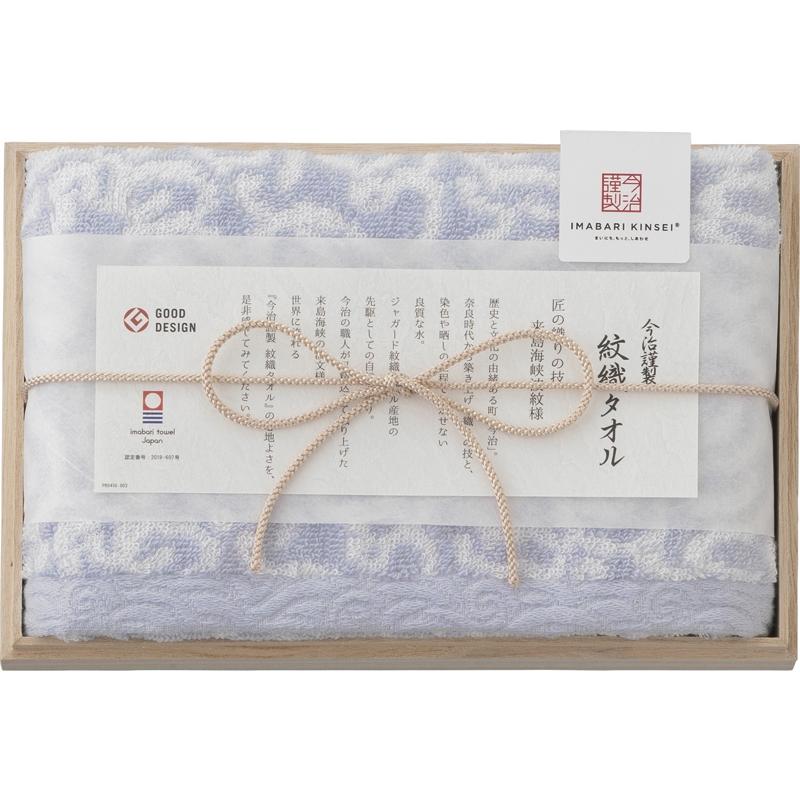 《今治謹製》「紋織タオル」フェイスタオル(木箱入)