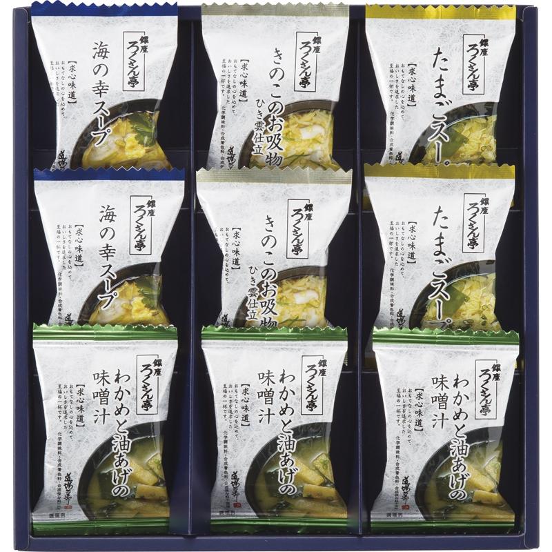 《ろくさん亭》道場六三郎 スープギフト