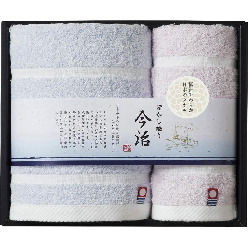 「日本名産地」今治ぼかし織りフェイスタオル&ハンドタオル
