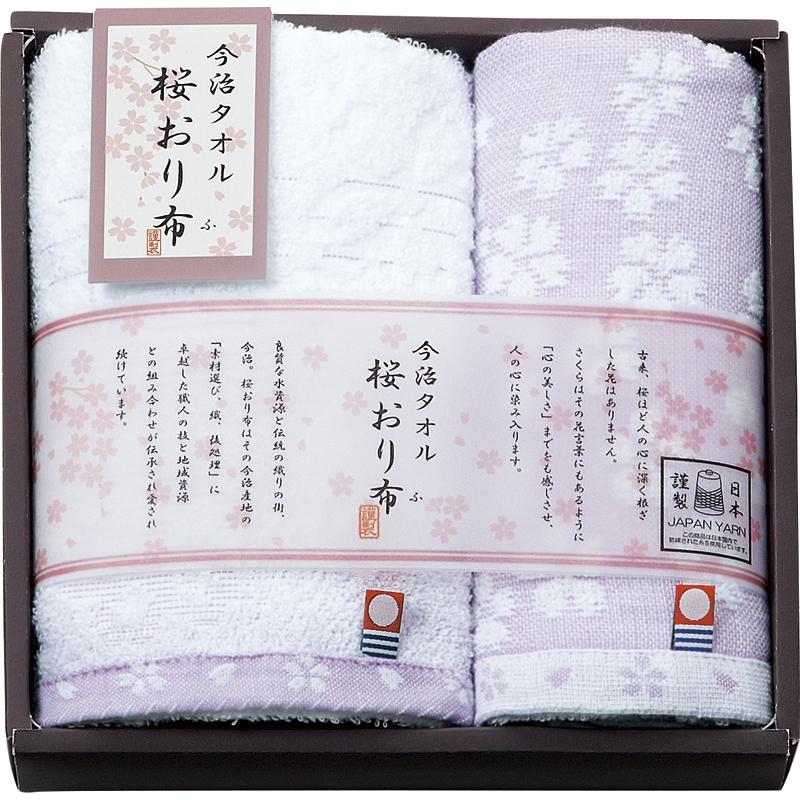 《今治製タオル》「桜おり布」フェイスタオル&ウォッシュタオル