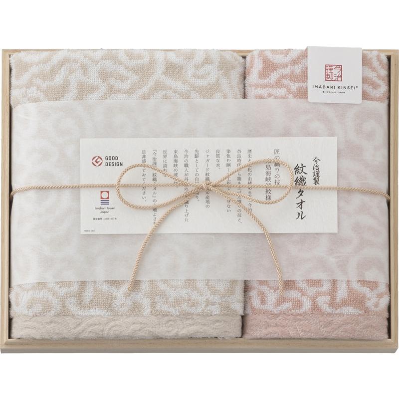 《今治謹製》「紋織タオル」フェイスタオル&ウォッシュタオル