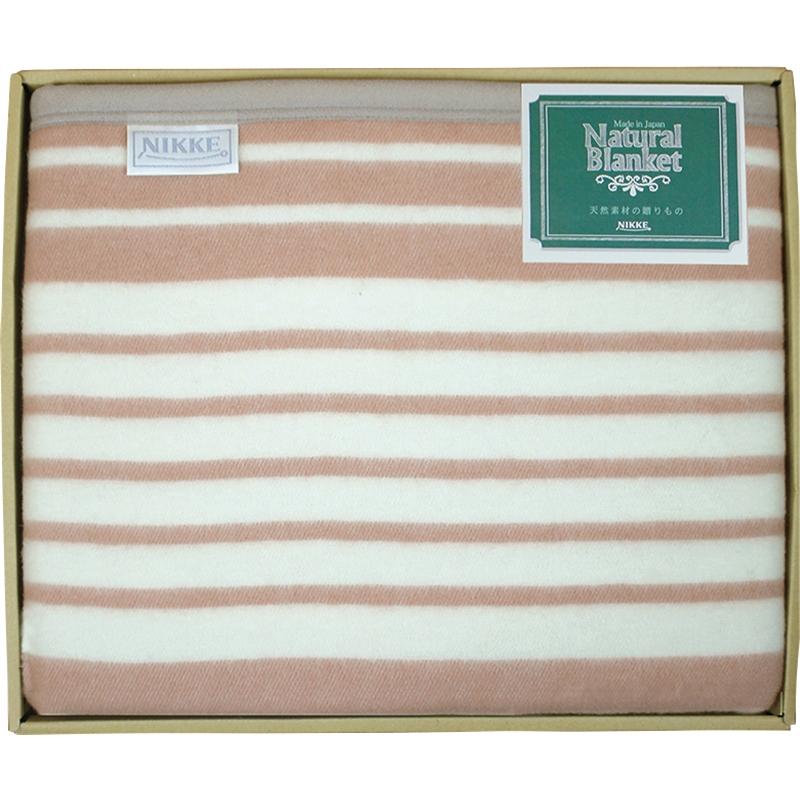 《ニッケ:Natural Blanket》ポリエステル混ウール毛布[30%OFF]