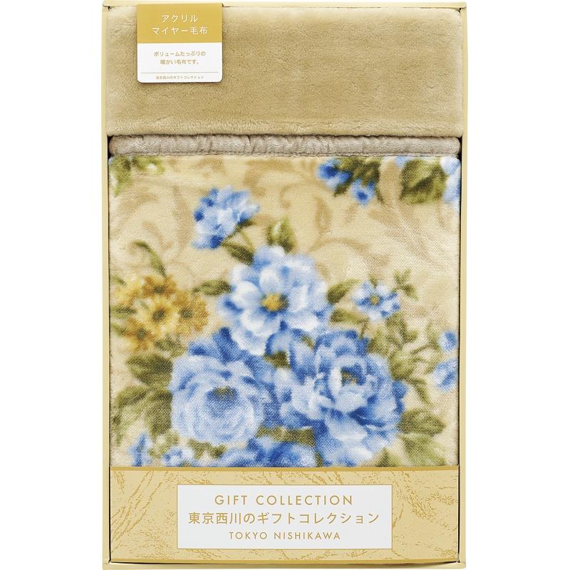《東京西川》アクリルマイヤー合わせ毛布(毛羽部分)[30%OFF]
