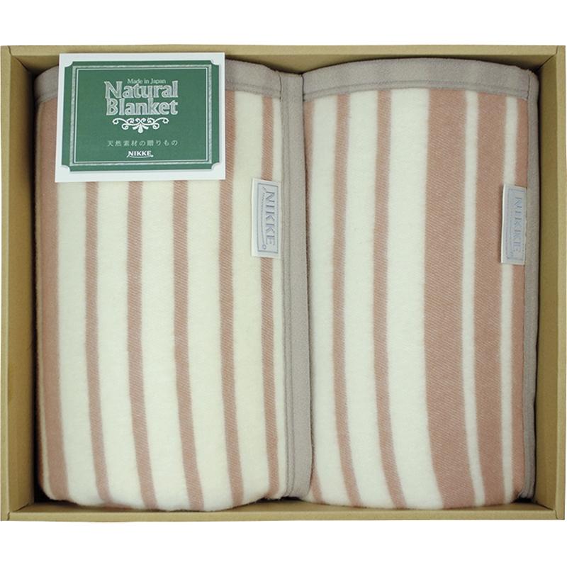 《ニッケ:Natural Blanket》ポリエステル混ウール毛布2枚組[30%OFF]
